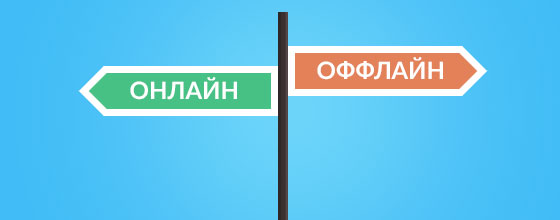 Онлайн или оффлайн?