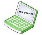 Набор текста на компьютере