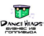студия Dаnce-Heads