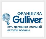 Откройте свой магазин под брендом Gulliver