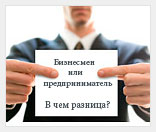 Бизнесмены и предприниматели. Кто есть кто?