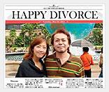 Газета о разводах