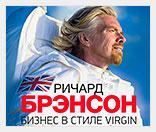 Книга Ричарда Брэнсона - Бизнес в стиле Virgin