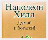 Рецензия на книгу Наполеона Хилла Думай и богатей