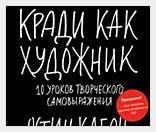 "рецензия на книгу ""Кради как художник"" Остина Клеона"