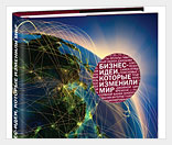 """Рецензия на книгу """"Бизнес-идеи, которые изменили мир"""""""