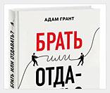"""Рецензия на книгу """"Брать или отдавать?"""" Адама Гранта"""