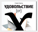"Рецензия на книгу Стивена Строгаца ""Удовольствие от X"""