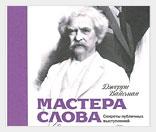 """Рецензия на книгу Джерри Вайсмана """"Мастера слова"""""""