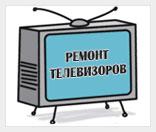 Ремонт телевизоров как бизнес
