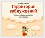 """Рецензия на книгу """"Территория заблуждений"""" Рольфа Добелли"""