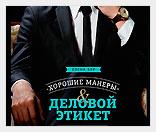 Рецензия на книгу «Хорошие манеры и деловой этикет»