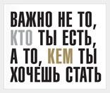 Обзор книги «Важно не то, кто ты есть, а то, кем ты хочешь стать»