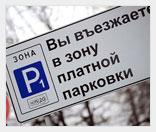 Открываем зону платной парковки