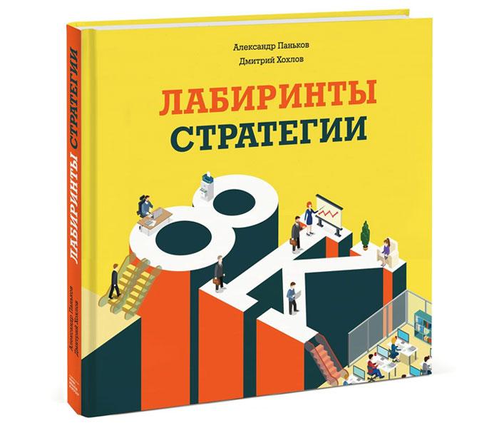 """Обзор книги """"Лабиринты стратегии"""""""