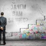 Бизнес-вопрос №47. Зачем вам свой бизнес?